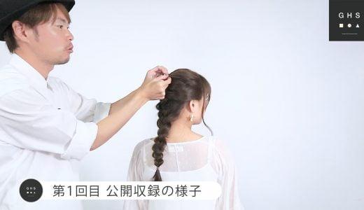 確実にヘアアレンジが上達していく、たった2つの条件