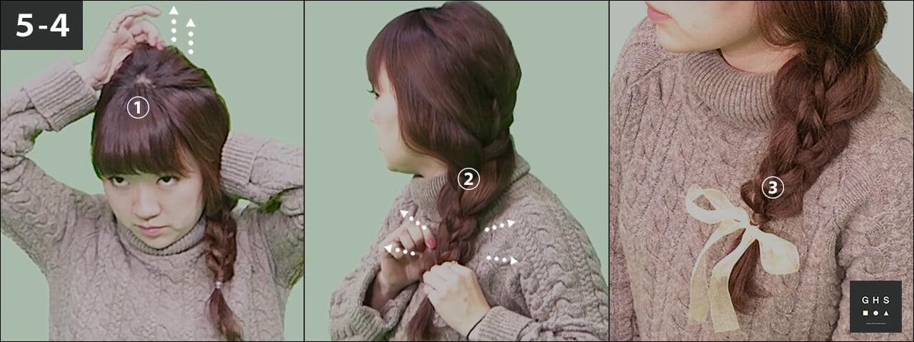 編み込み 三つ編み サイド寄せアレンジ やり方