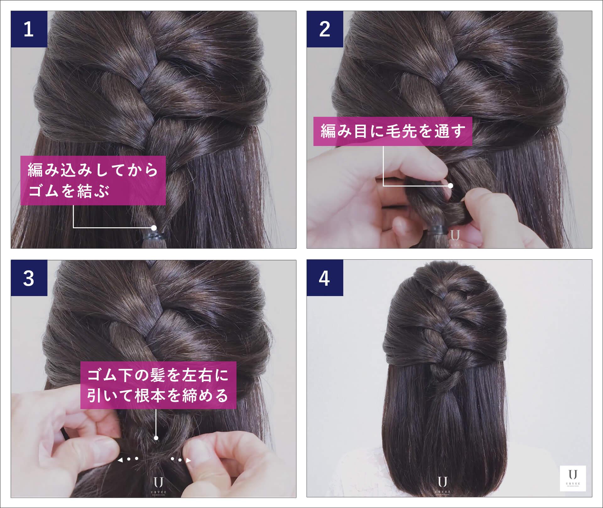 ゴム隠しも簡単にできる黒髪 編み込みヘアアレンジ
