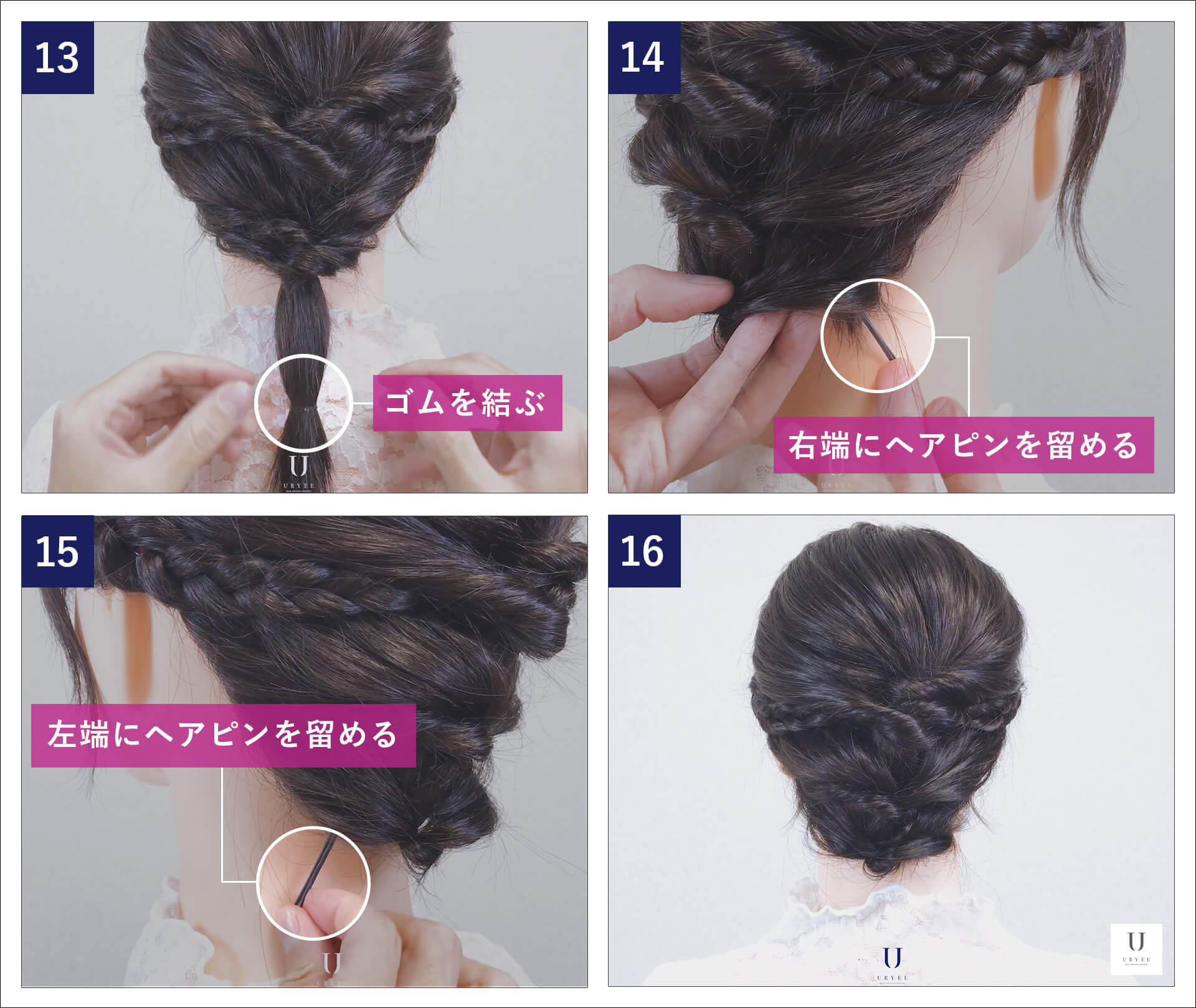 黒髪 アップヘアの作り方