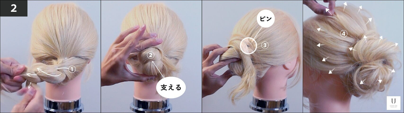 崩れない髪型 シニヨン(お団子)アレンジ