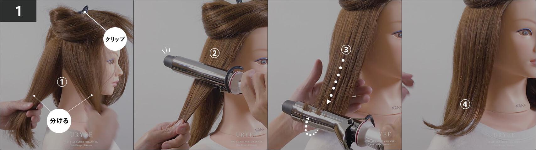 横の髪をコテで外ハネにする巻き方