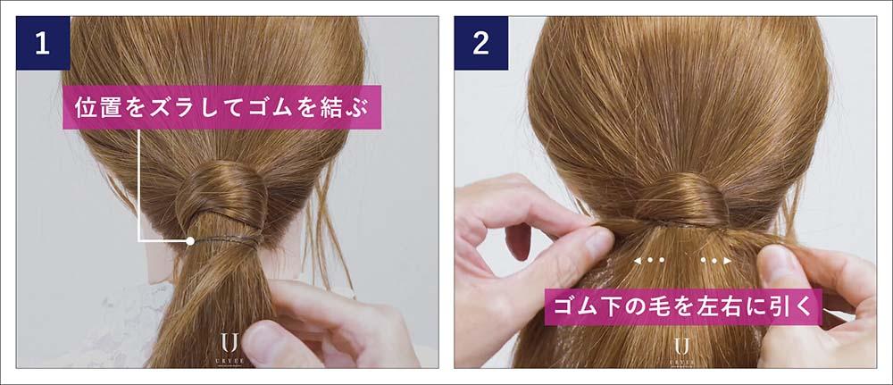 ヘアピンを使わないでゴムを髪で隠すやり方