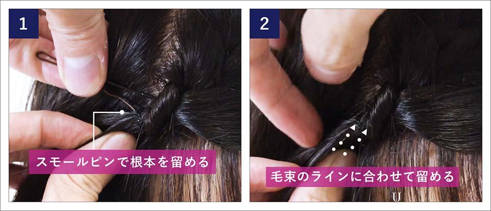 髪を耳にかける隠しピンの留め方