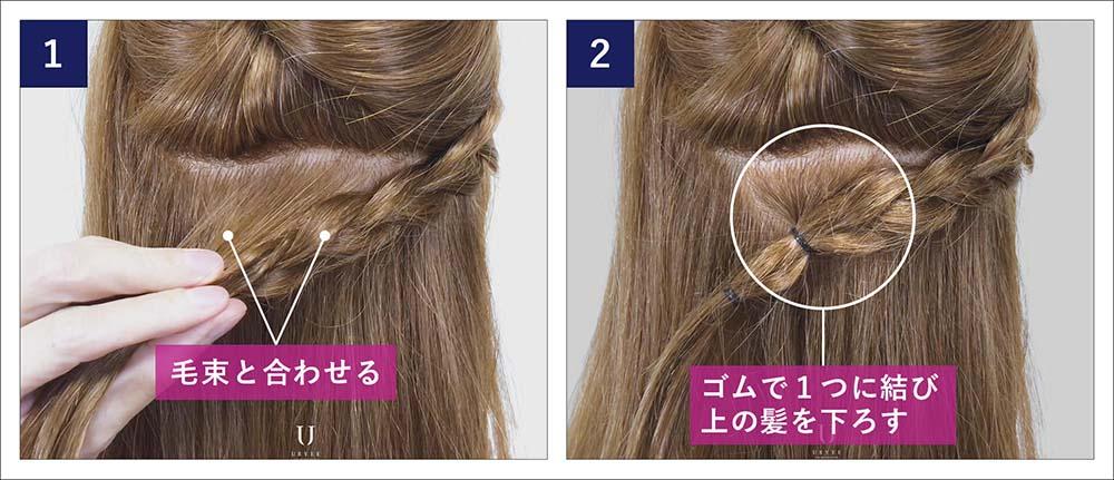 ワンサイドヘアをヘアピンなしで留めるやり方