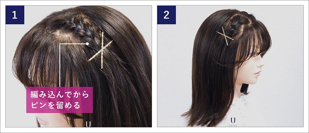前髪 編み込み|ヘアピン バッテンアレンジのやり方