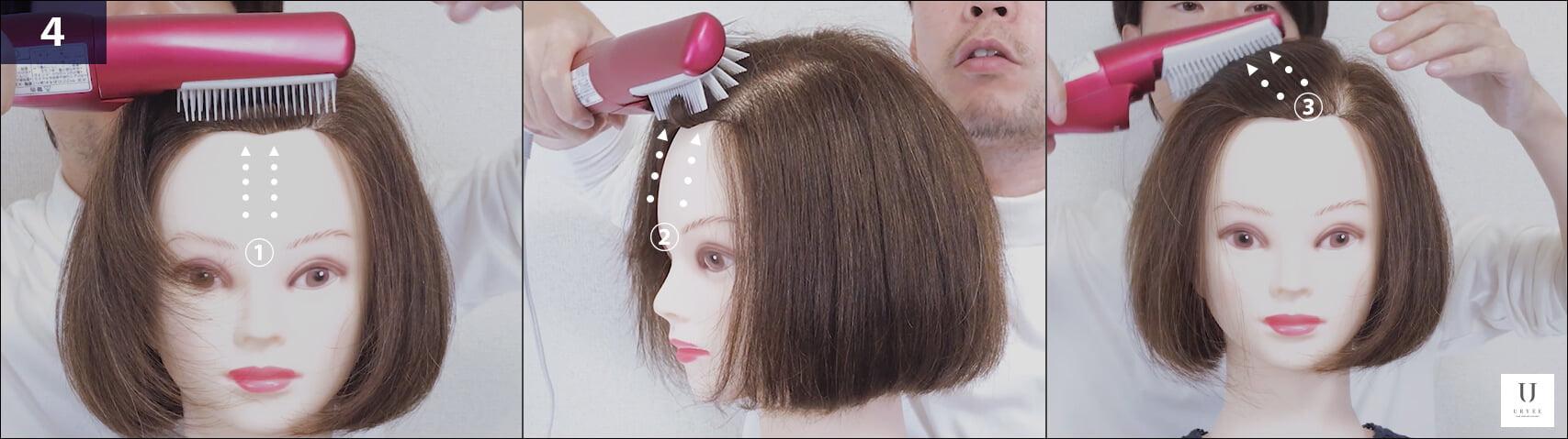 くるくるドライヤー 前髪の根本を立ち上げる方法