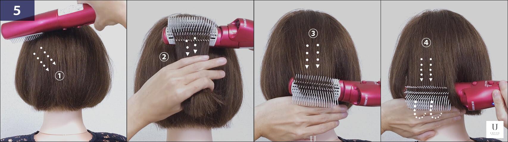 くるくるドライヤー 後ろの髪を内巻きにブローする方法