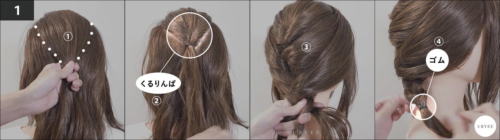 ロングボブ アレンジ 編み込みハーフアップ まとめ髪