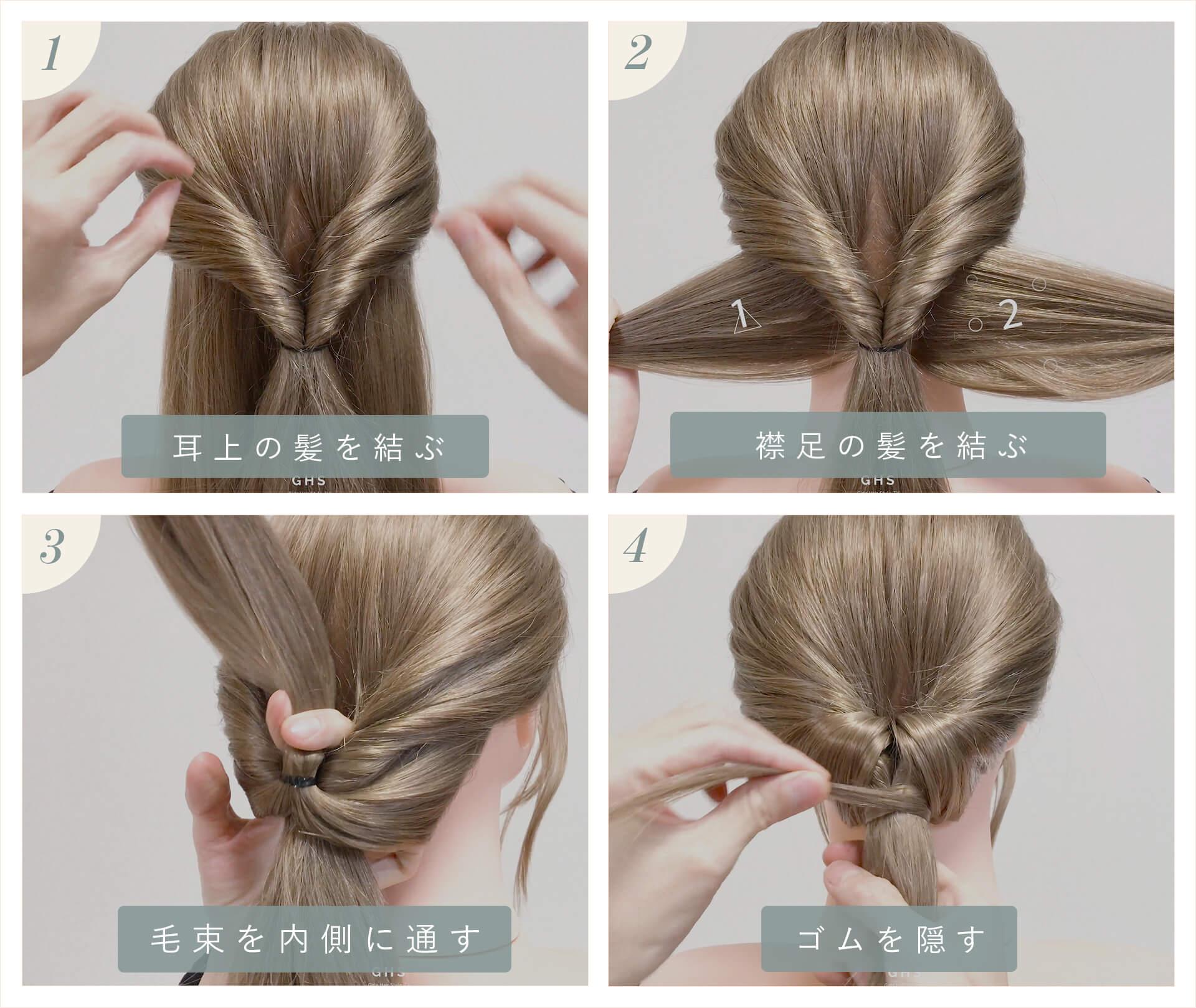 簡単 ストレートヘアアレンジ やり方
