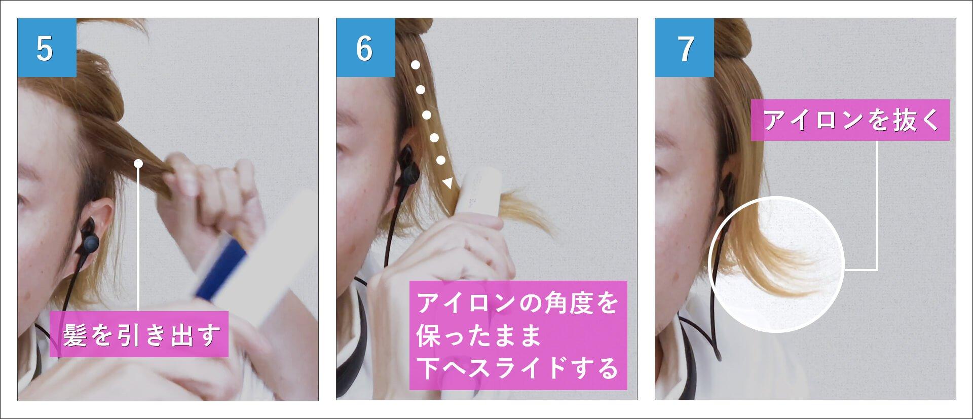サイドの髪をストレートアイロンで外ハネにする巻き方