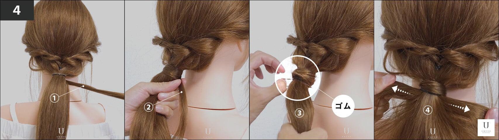 簡単にできるゴムを髪で隠すやり方
