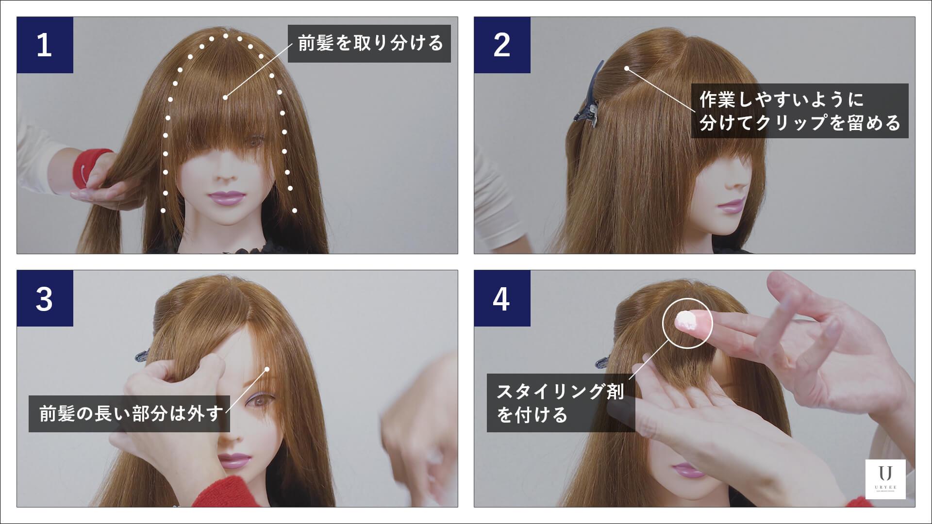 ポニーテールした前髪でおでこ出しアレンジする方法