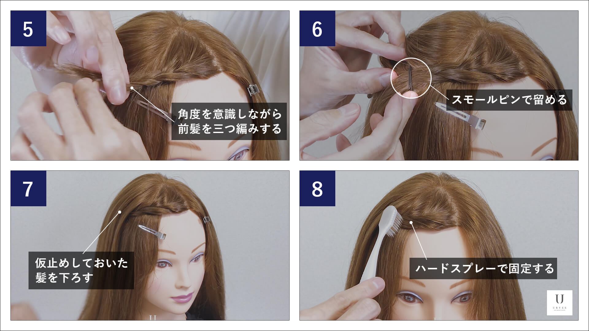 前髪を三つ編みしてヘアピンで留める。アホ毛をスプレーで固める