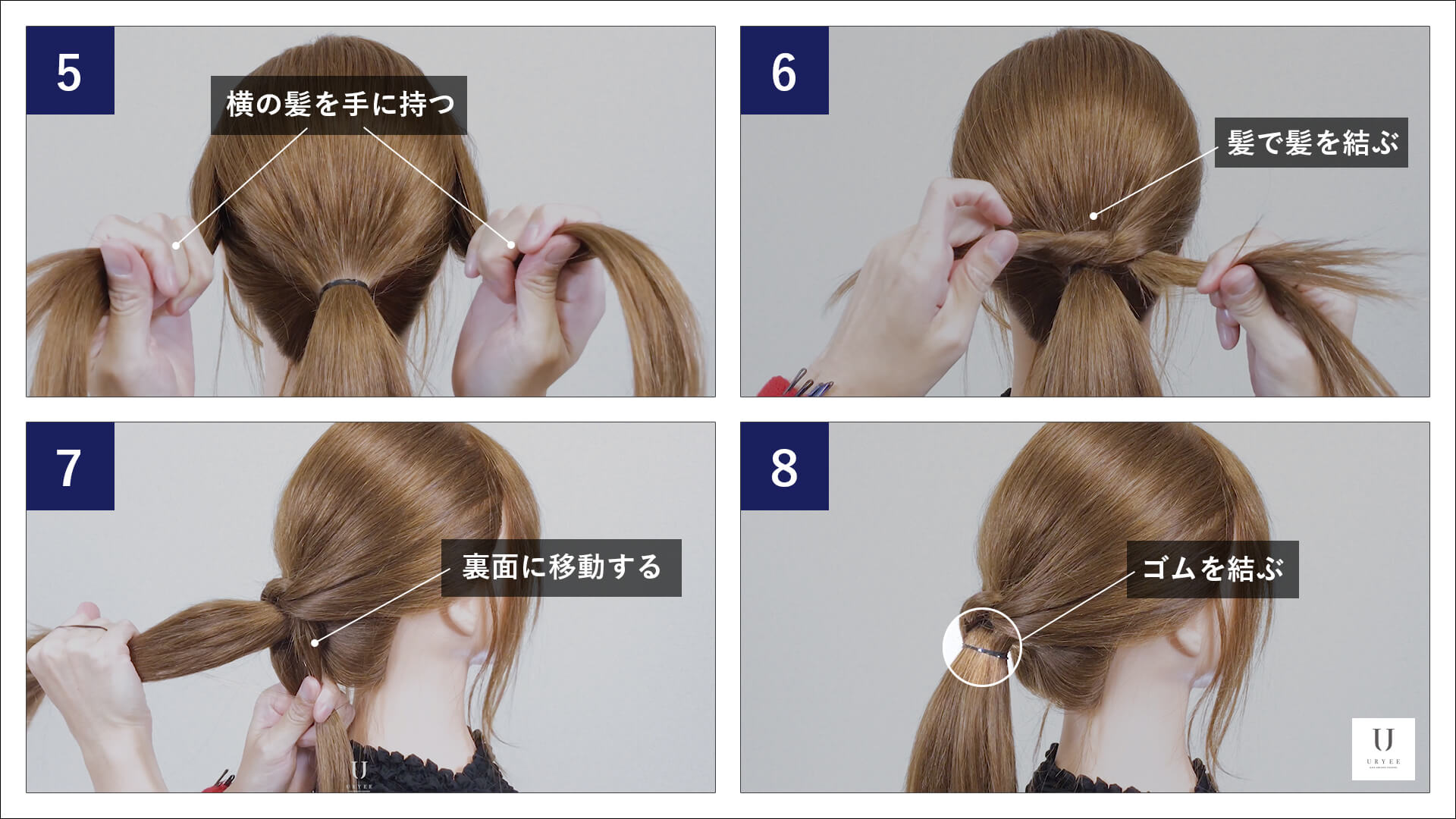 髪の毛を髪の毛で結ぶ方法|ヘアピンなしでゴムを隠すやり方