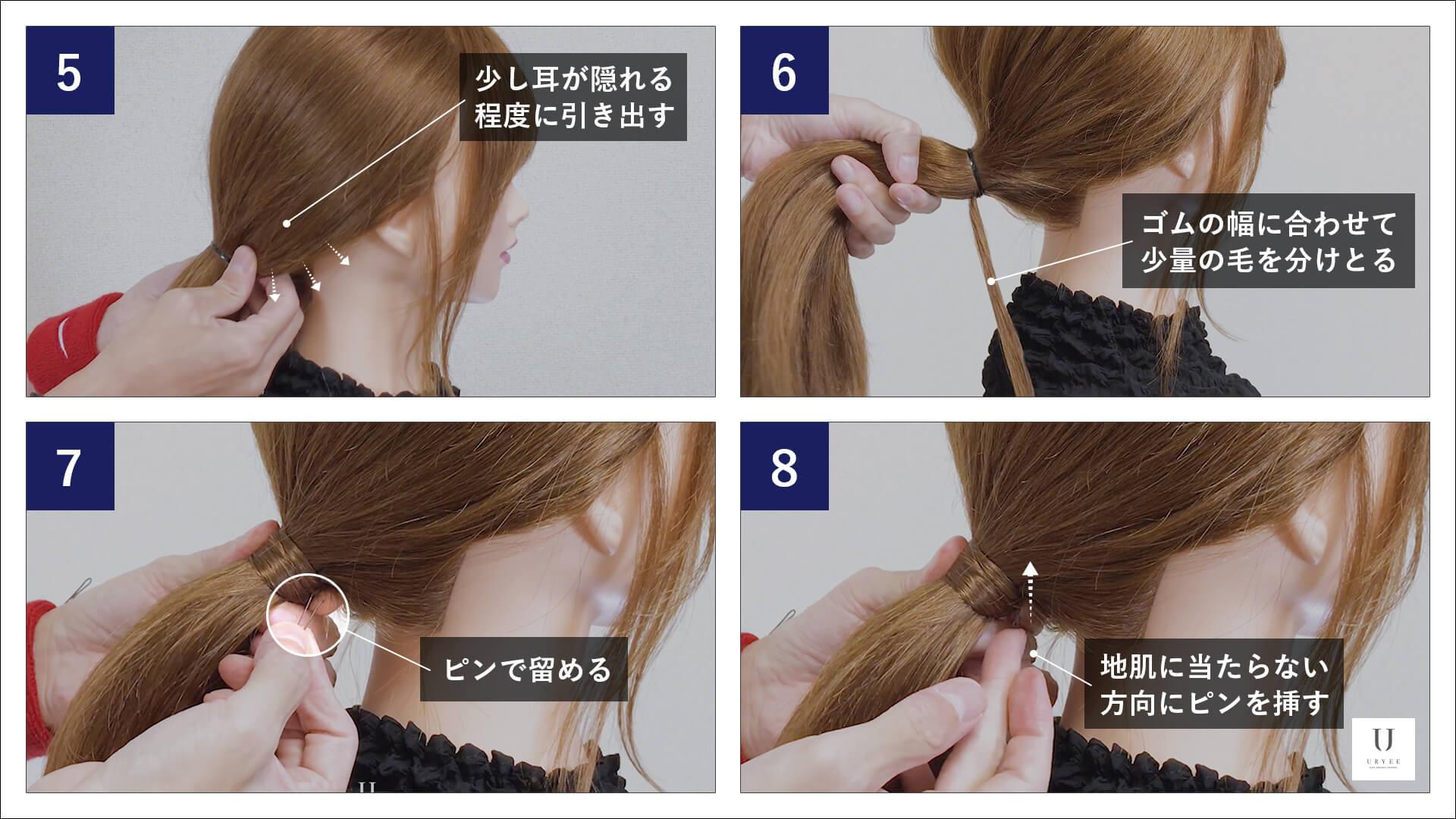 結び目のゴムを髪の毛で隠したあとのヘアピンの留め方