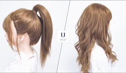 【ポニーテール・ツインテール】から簡単に巻き髪をつくる巻き方