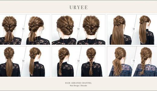 髪の毛をアレンジする90%がゴムで簡単に出来る7つのやり方