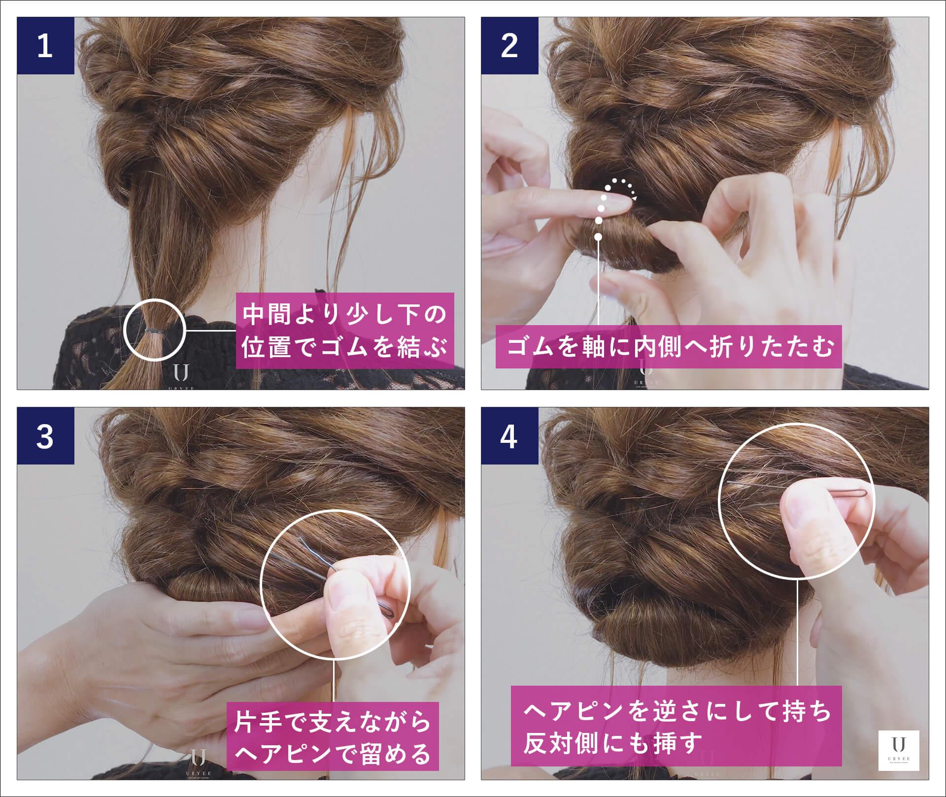 セミロング 簡単アップヘア やり方