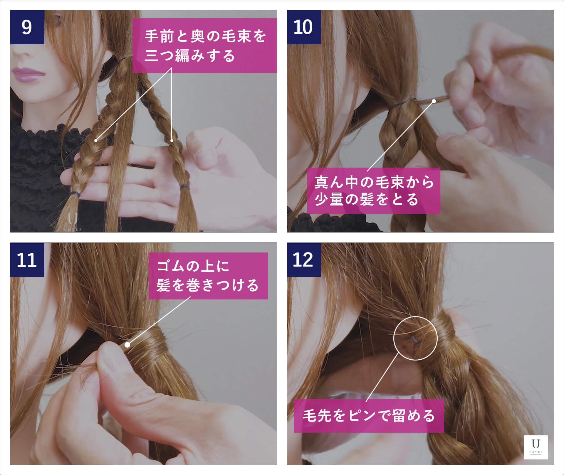 簡単 三つ編み 七つ編み アレンジ やり方