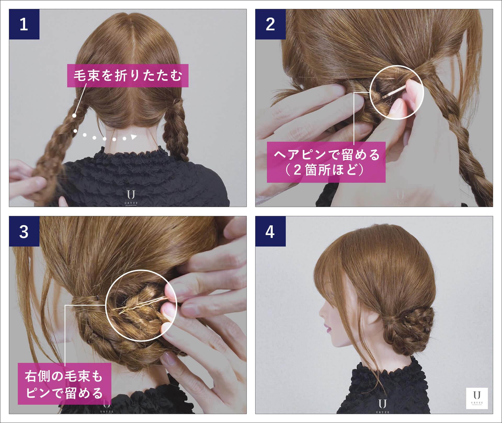 三つ編み まとめ髪アレンジ やり方