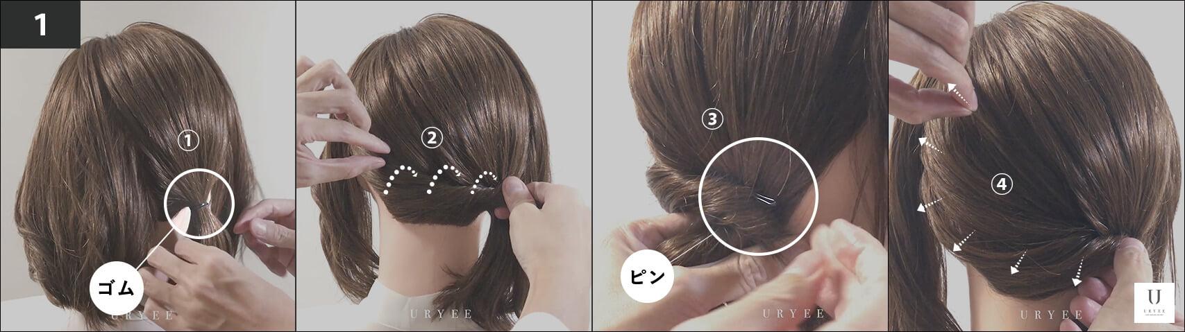 肩につく髪がはねる際におすすめのハーフアップアレンジ
