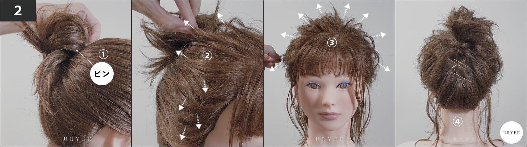 毛先をヘアピンで留めて表面の髪を引き出す