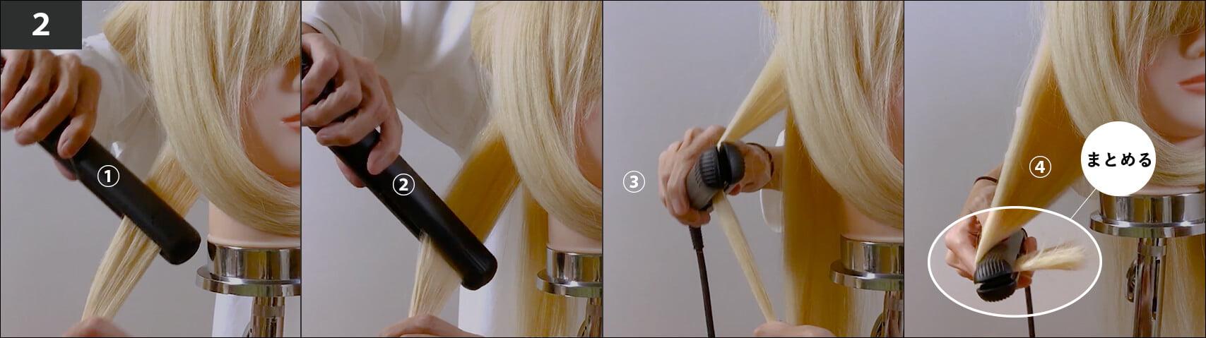 ロングヘア ストレートアイロン 内巻き 巻き方