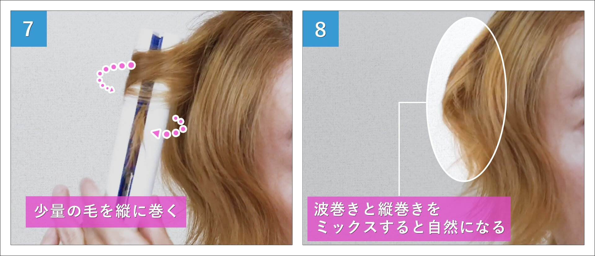 ストレートアイロン 巻き方 自分の髪 波ウェーブ巻き やり方