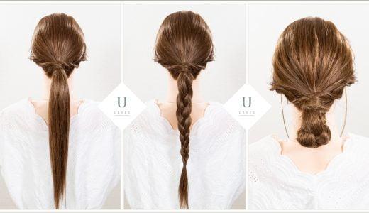 腰・お尻まである超長い髪でもできるヘアアレンジ