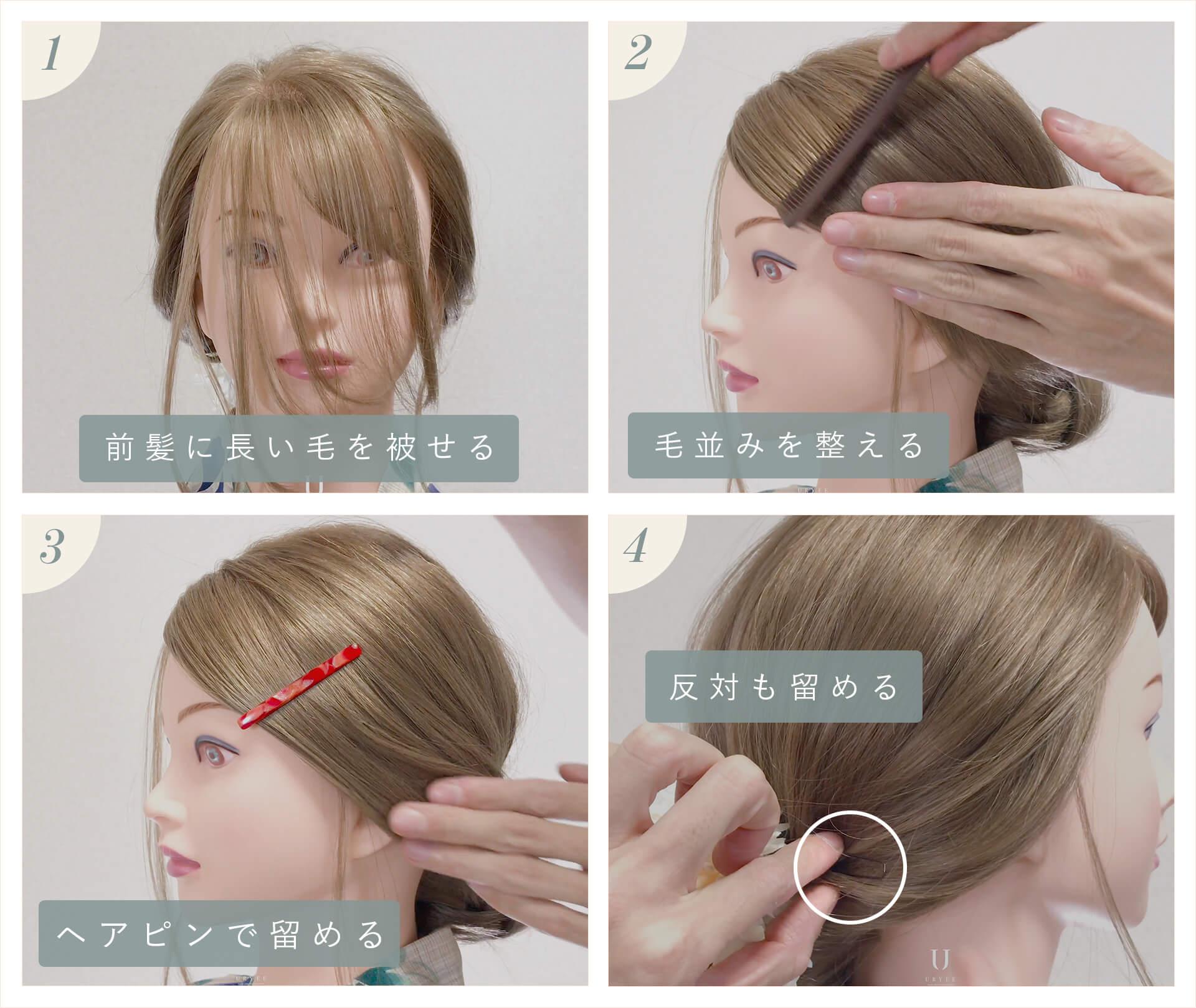 浴衣 前髪を流す髪型