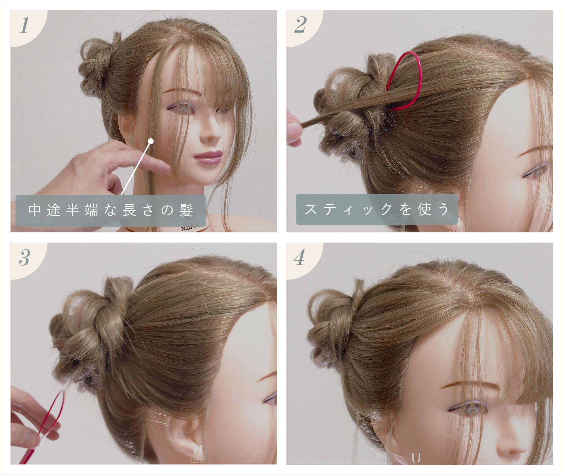 前髪・横の髪 中途半端な長さ 髪を留める簡単なやり方